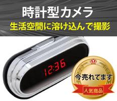 【小型カメラ】時計型