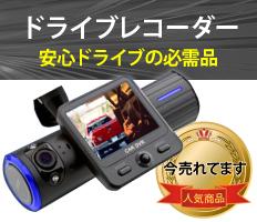 【小型カメラ】ドライブレコーダー