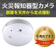 【小型カメラ】火災報知器型