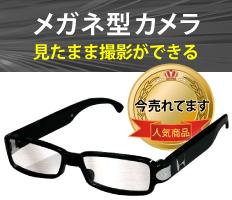 【小型カメラ】メガネ型