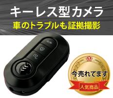 【小型カメラ】キーレス型