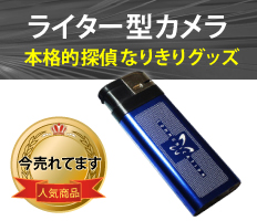 【小型カメラ】ライター型