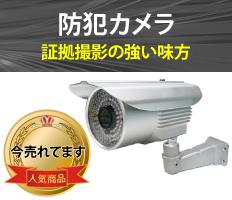 【小型カメラ】防犯カメラ