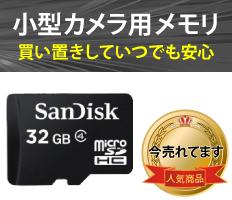 【小型カメラ】SD メモリ 小型カメラ用