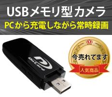【USBメモリ型カメラ】【小型カメラ】
