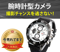 【腕時計型】【小型カメラ】